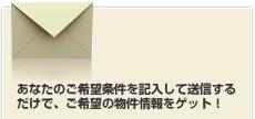 あなたのご希望条件を記入して送信するだけで、ご希望の物件情報をゲット!
